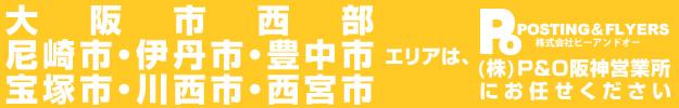 大阪市西部、尼崎市、伊丹市、豊中市、宝塚市、川西市、西宮市エリアのポスティングは、株式会社P&O阪神営業所にお任せください