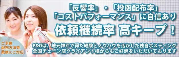 P&Oは、阪神エリアで得た経験とノウハウを活かした独自ポスティングで、全国チェーン店クライアント様からもリピート率が高くご好評いただいております。全国チェーン店クライアント様からもご好評をいただいております