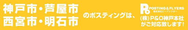 神戸市、芦屋市、西宮市、明石市のポスティングは、株式会社P&O神戸本社がご対応致します。