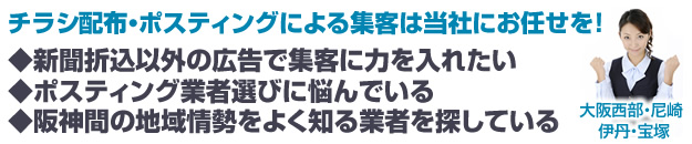 チラシ配布・ポスティングによる集客は当社にお任せを!新聞折込以外の広告で集客に力を入れたい。ポスティング業者選びに悩んでいる。阪神間の地域情勢をよく知る業者を探している。大阪西部・尼崎・伊丹・宝塚